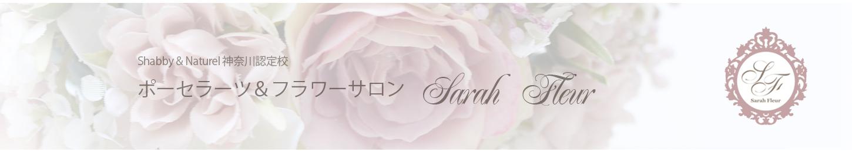 サラ フルール(神奈川)